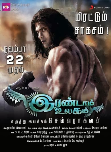 Irandaam Ulagam (2013) HD DVDRip Tamil Full Movie Watch Online
