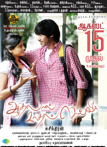 Aadhalal Kadhal Seiveer (2013) DVDRip Tamil Full Movie Watch Online