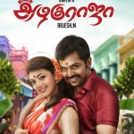 All in All Azhagu Raja (2013) DVDRip Tamil Full Movie Watch Online