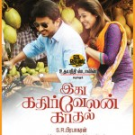 Idhu Kathirvelan Kadhal (2013) Tamil Movie DVDRip Watch Online