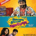 Idharkuthane Aasaipattai Balakumara (2013) HD DVDRip Tamil Full Movie Watch Online