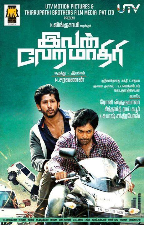 Ivan VeraMatheri (2013) DVDRip Tamil Full Movie Watch Online