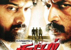 Koottam (2014) Tamil Movie DVDRip Watch Online
