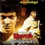 Onaayum Aattukkuttiyum (2013) HD 720p Tamil Movie Watch Online