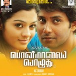 Ponmaalai Pozhudhu (2013) Tamil Movie DVDRip Watch Online