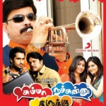Summa Nachunu Iruku (2013) DVDRip Tamil Full Movie Watch Online