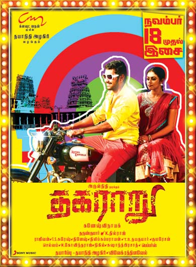 Thagaraaru (2013) Tamil Movie DVDRip Watch Online