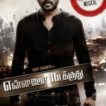 Ennamo Nadakkudhu (2014) DVDRip Tamil Full Movie Watch Online