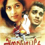 Alaipayuthey (2000) DVDRip Tamil Full Movie Watch Online