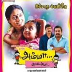 Amma Ammamma Tamil Movie DVDScr Watch Online