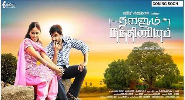 Nalanum Nandhiniyum (2014) DVDRip Tamil Full Movie Watch Online