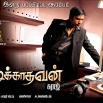 Padikathavan (2009) DVDRip Tamil Movie Watch Online