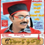 Thirumathi Tamil (2014) DVDRip Tamil Movie Watch Online