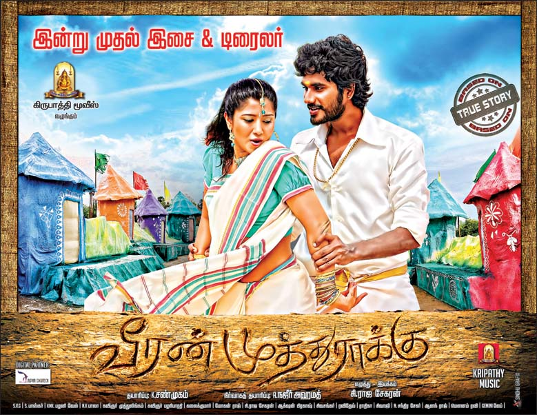 Veeran Muthu Raku (2014) DVDRip Tamil Movie Watch Online