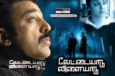 Vettaiyaadu Vilayaadu (2006) Tamil Movie DVDRip Watch Online