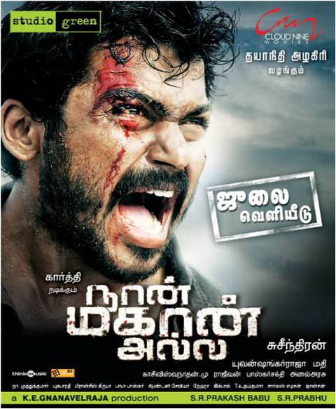 Naan Mahaan Alla (2010) HD 720p Tamil Movie Watch Online
