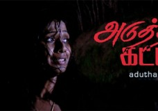 Adutha kattam (2012) Tamil Movie DVDRip Watch Online