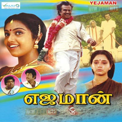 Ejamaan (1993) Tamil Full Movie DVDRip Watch Online