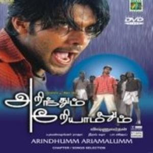 Arinthum Ariyamalum (2005) DVDRip Tamil Movie Watch Online