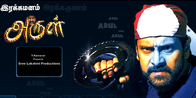 Arul (2004) Tamil Full Movie Watch Online DVDRip