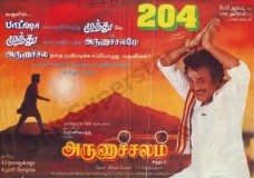 Arunachalam (1997) Tamil Movie DVDRip Watch Online