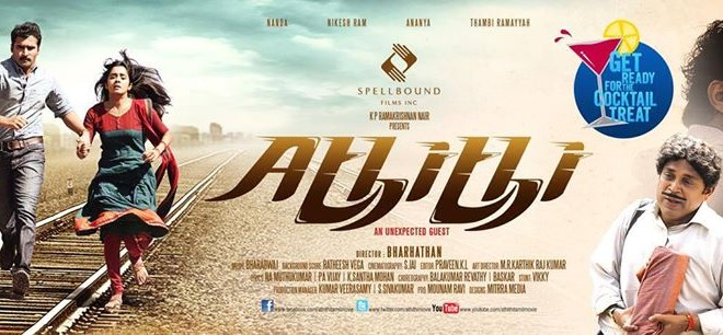 Athithi (2014) DVDRip Tamil Full Movie Watch Online