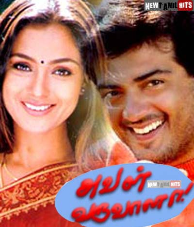 Aval Varuvala (1998) Tamil Movie Watch Online DVDRip
