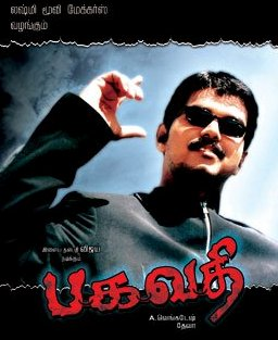 Bagavathi (2002) DVDRip Tamil Movie Watch Online