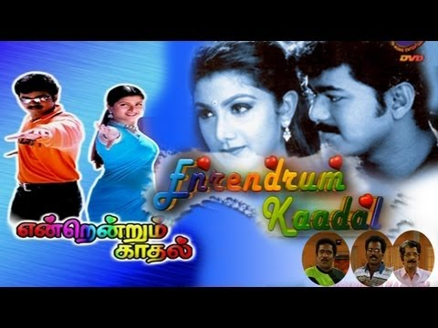 Endrendrum Kadhal (1999) DVDRip Tamil Full Movie Watch Online