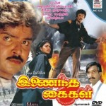 Inaindha Kaigal (1990) Tamil Movie Watch Online DVDRip