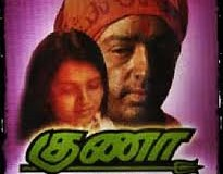 Guna (1992) Tamil Full Movie DVDRip Watch Online