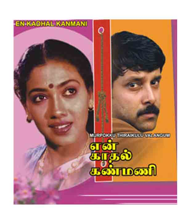 En Kadhal Kanmani (1990) Vikram Old Tamil Movie DVDRip Watch Online