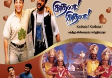 Kadhala Kadhala (1998) Tamil Movie DVDRip Watch Online