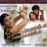 Kandukondain Kandukondain (2000) Tamil Movie DVDRip Watch Online