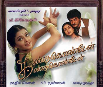 kandukondain kandukondain 2000 tamil movie dvdrip watch