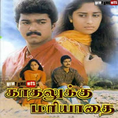 Kadhalukku Mariyaadai (1997) DVDRip Tamil Movie Watch Online