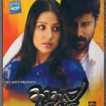 Kadhal Sadugudu (2003) Tamil Movie DVDRip Watch Online
