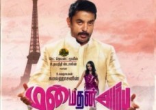 Manmadhan Ambu (2010) DVDRip Tamil Movie Watch Online
