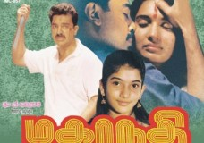 Mahanadi (1993) Tamil Full Movie DVDRip Watch Online