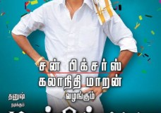 Mappillai (2011) DVDRip Tamil Movie Watch Online