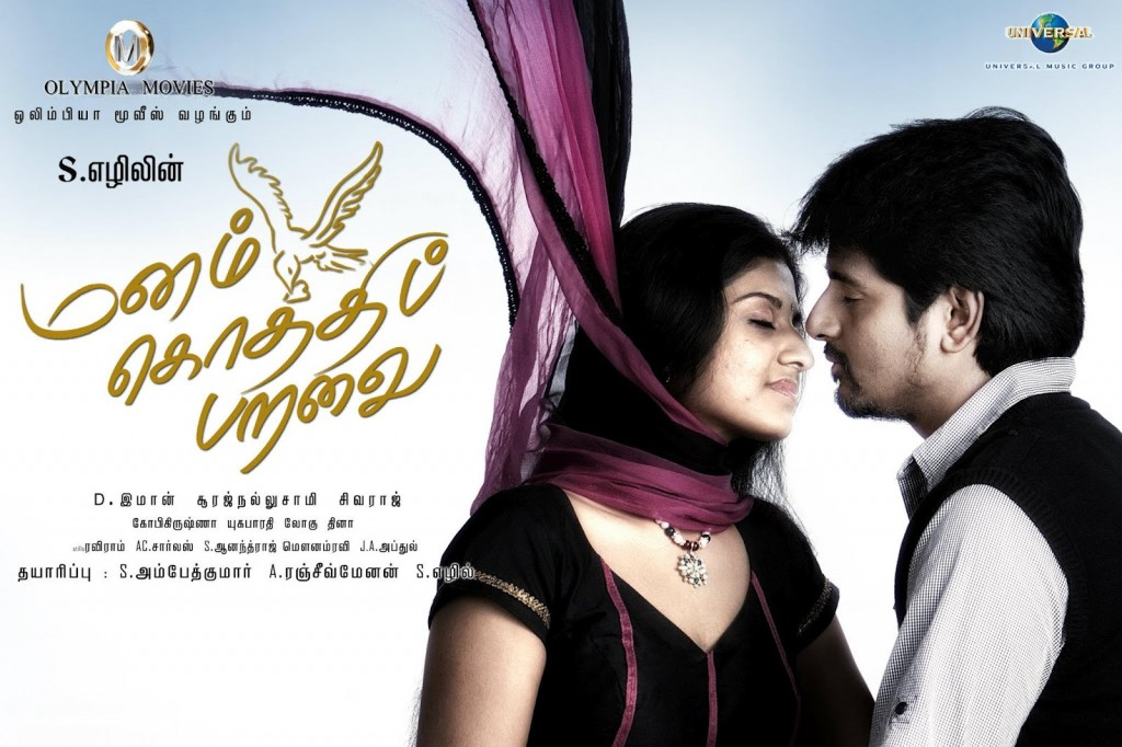 Manam Kothi Paravai (2012) DVDRip Tamil Full Movie Watch Online