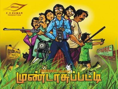 Mundasupatti (2014) HD DVDRip Tamil Full Movie Watch Online