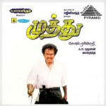 Muthu (1995) DVDRip Tamil Full Movie Watch Online