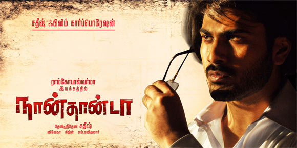 Naanthanda (2014) DVDRip Tamil Movie Watch Online