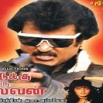Nattukku Oru Nallavan (1991) Tamil Movie Watch Online DVDRip