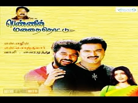 Pennin Manathai Thottu (2000) Tamil Movie DVDRip Watch Online