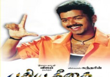 Pudhiya Geethai (2003) Tamil Movie DVDRip Watch Online