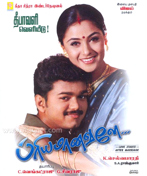 Priyamanavale (2000) Tamil Movie HD DVDRip Watch Online