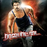 Rajapattai (2011) HD DVD 720p Tamil Movie Watch Online