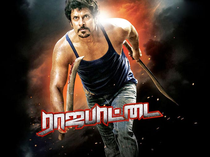 Rajapattai (2011) Tamil Movie DVDRip Watch Online